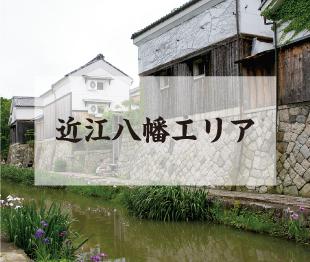 近江八幡エリア